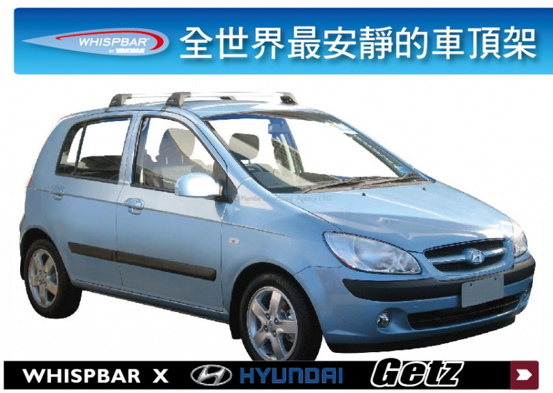 Hyundai 現代 Getz WHISPBAR 車頂架 行李架 橫桿
