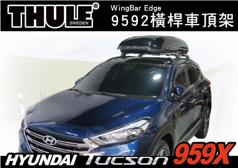 HYUNDAI TUCSON 車頂架 THULE Wingbar edge 9592橫桿 959X