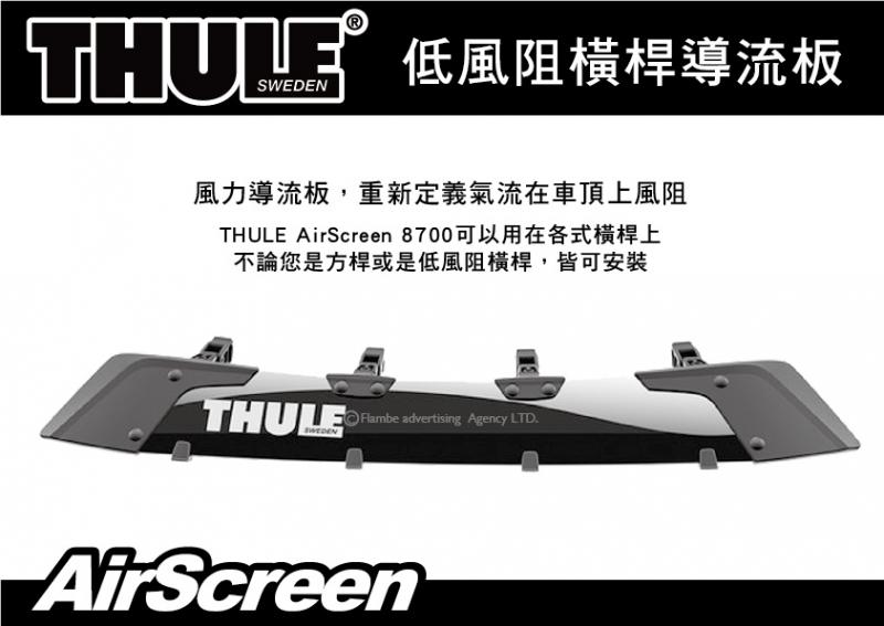 Thule AirScreen 低風阻鋁桿導流板 擾流板
