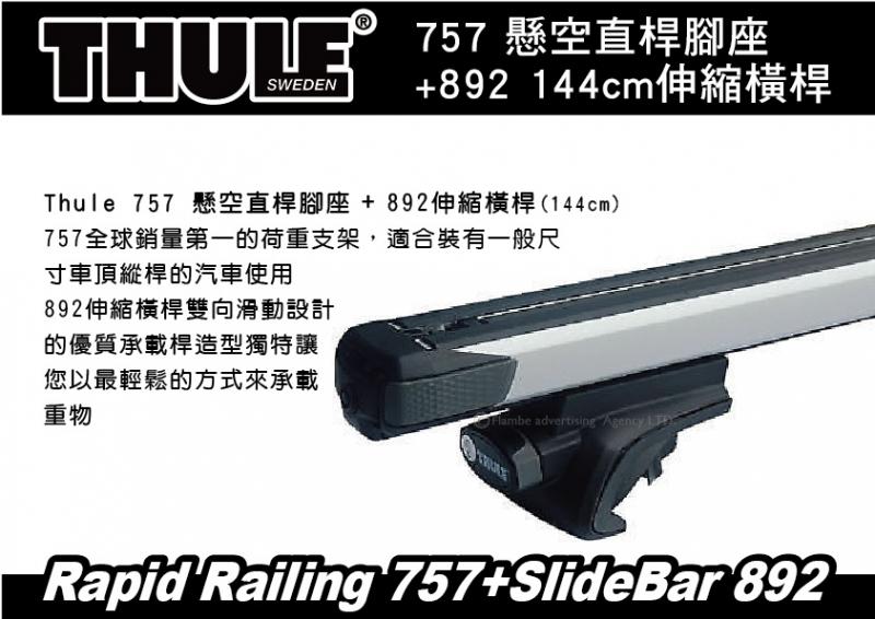 THULE 757 懸空直桿腳座+892 144公分伸縮橫桿+專用KIT 車頂架 橫桿 行李架