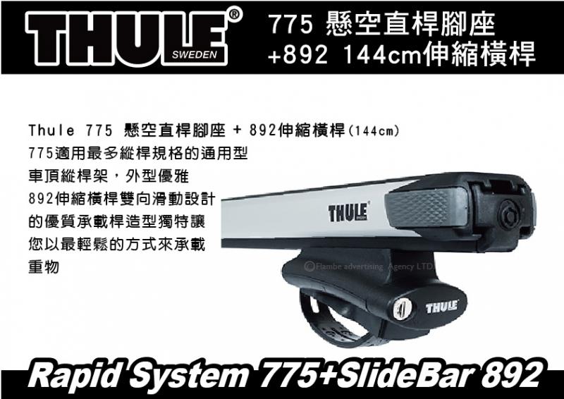 THULE 775 懸空直桿腳座+892 144公分伸縮橫桿+專用KIT 車頂架 橫桿 行李架
