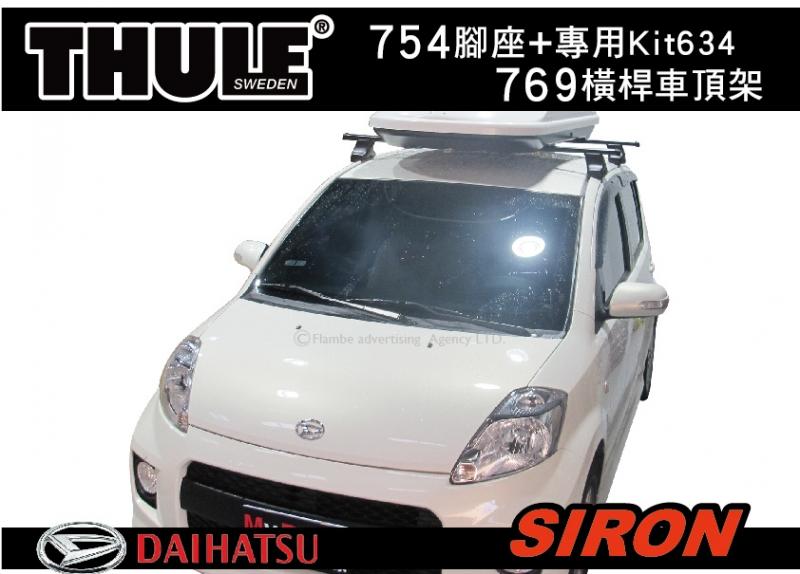THULE DAIHTASU SIRON 車頂架+腳座754+7123(原769)+K634