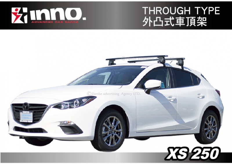 INNO XS250 THROUGH TYPE 傳統貫穿式 外凸式車頂架 橫桿 行李架