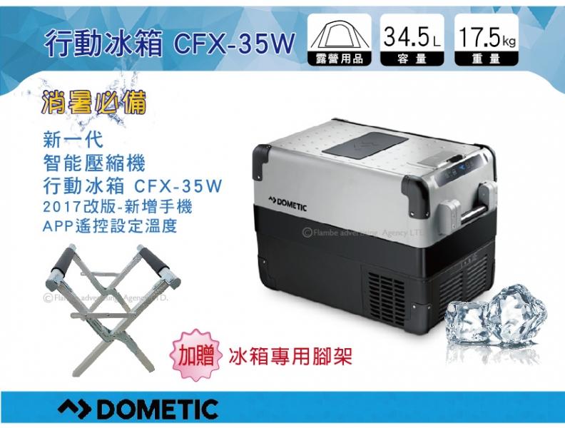 DOMETIC (WAECO) 新一代智能壓縮機行動冰箱 CFX-35W 新版 加贈冰箱腳架