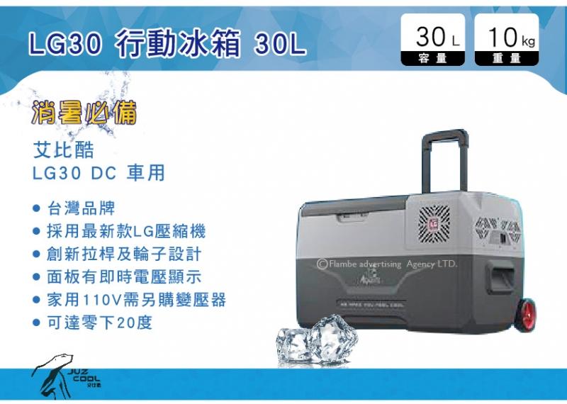 台灣 艾比酷行動冰箱 LG30+AC變壓器 升級AC/DC 車家兩用 保固18個月 拖輪冰箱