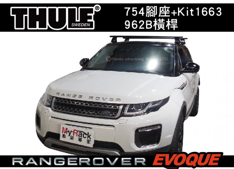 LANDROVER EVOQUE 車頂架 THULE 754腳座+Kit1663+962B橫桿