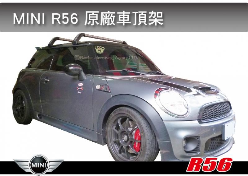 MINI R56 原廠車頂架 行李架 橫桿 || 都樂 THULE YAKIMA INNO