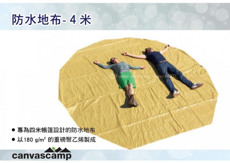 CanvasCamp 防水地布-4米 FOOTPRINT 400 露營地墊 防潮墊 野餐墊 地布