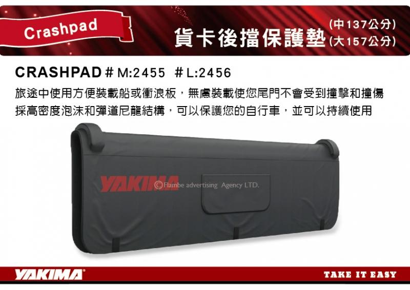 YAKIMA Crashpad 貨卡後擋保護墊 (中137公分)2455 (大157公分)2456
