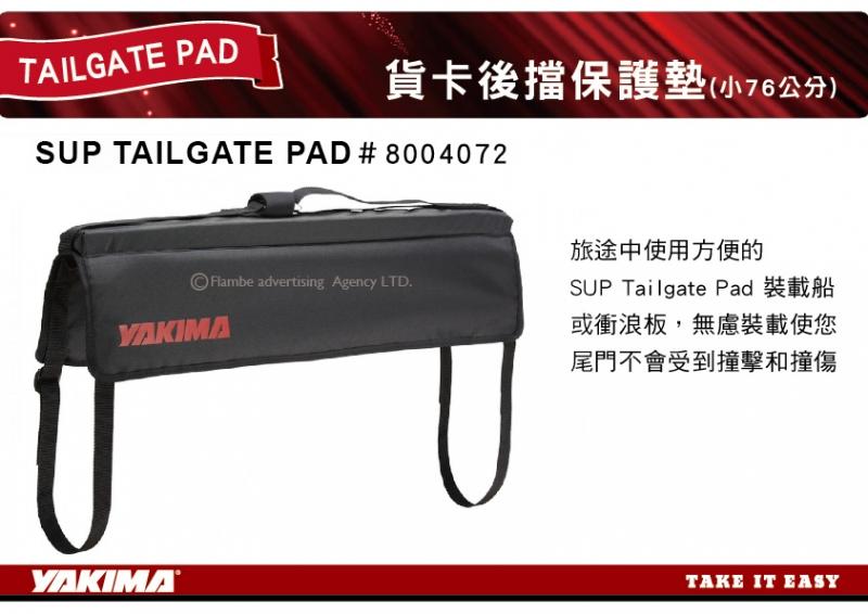 YAKIMA SUP TAILGATE PAD 貨卡後擋保護墊(小76公分) 衝浪板擋板#4072