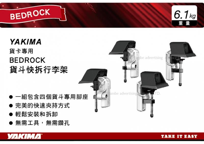 YAKIMA BEDROCK貨卡專用貨斗快拆橫桿座 RANGER AMAROK 一組包含四個 皮卡