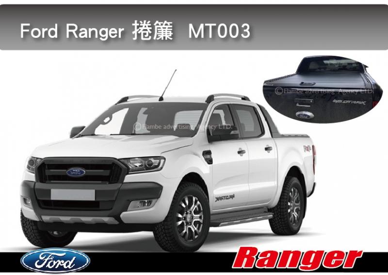 Ford Ranger 手動捲簾 MT003 皮卡配件 免鑽孔 歐規MT款 安裝另計
