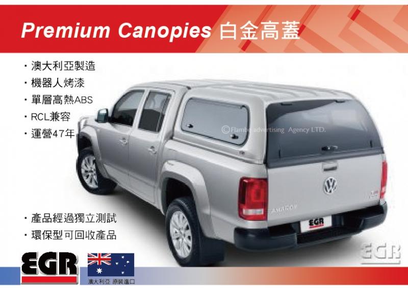EGR AUTO Premium Canopies 白金高蓋 未烤漆 || AEROKLAS 皮卡