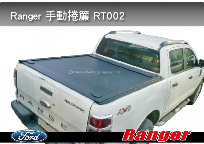Ford Ranger 手動捲簾 RT002 免打孔 歐規RT款 皮卡配件| Motain top