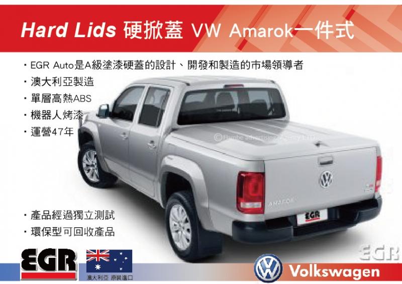 EGR AUTO Hard Lids 硬掀蓋 VW Amarok 一件式 澳大利亞 ||皮卡配件