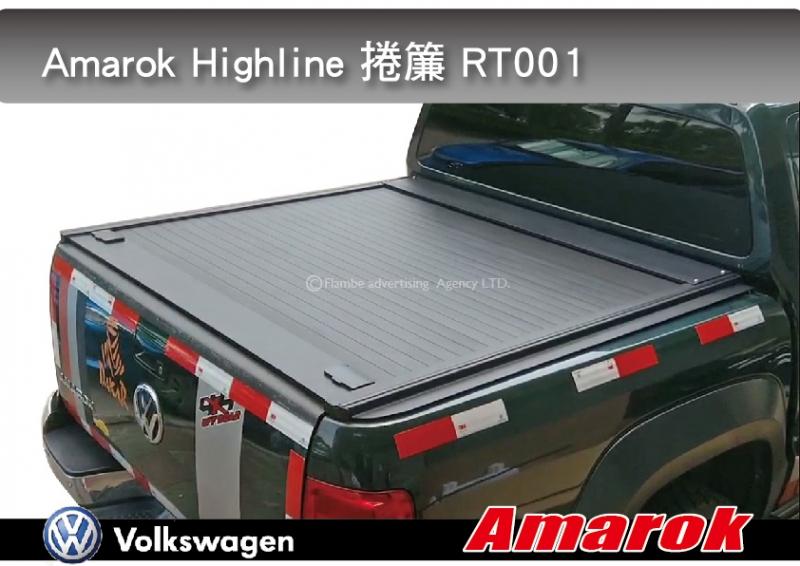 VW Amarok Highline 手動捲簾 RT001 免打孔 歐規RT款 皮卡配件