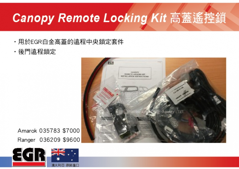 EGR AUTO Canopy Remote Locking Kit 高蓋遙控鎖 Ranger專用