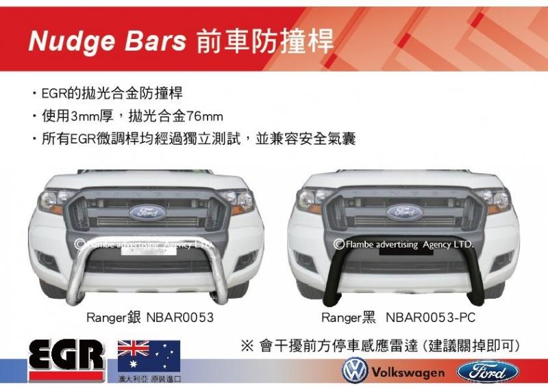 EGR AUTO Nudge Bars 前車防撞桿 Ranger專用 銀色