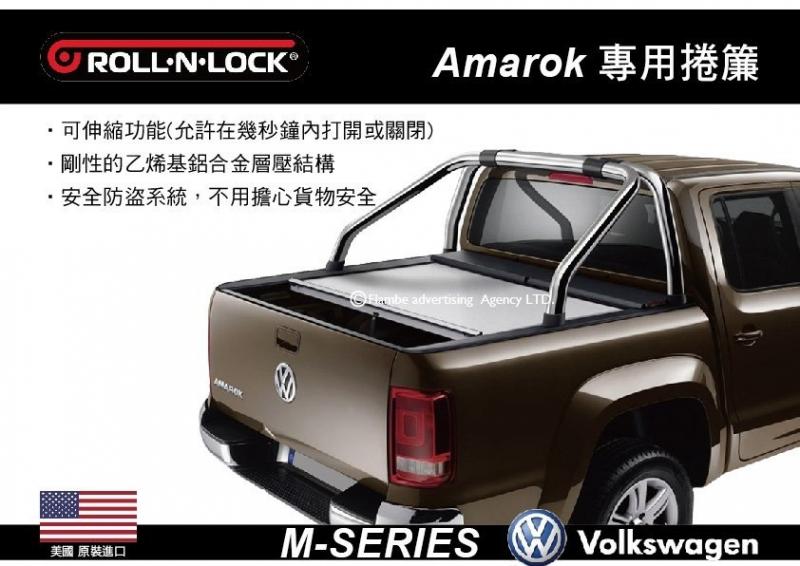 套餐1 ROLL N LOCK M-SERIES Amarok 專用捲簾 銀色 美國原裝進口