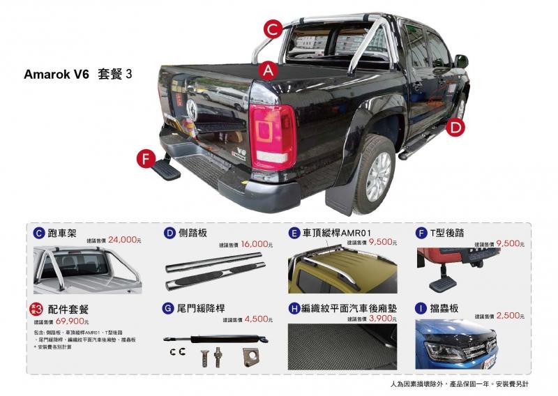套餐3 含: 跑車架、側踏板、車頂縱桿AMR01、T型後踏、尾門緩降桿、編織紋平面汽車後廂墊、擋砂石板  (VW Amarok )