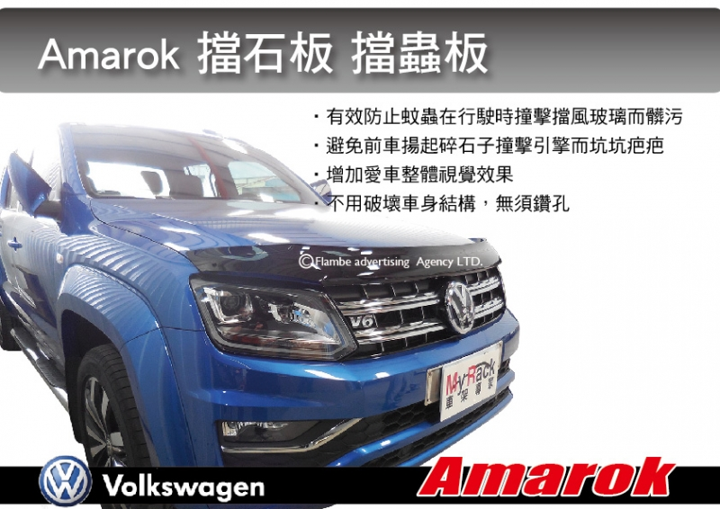 VW Amarok 擋砂石板 免打孔