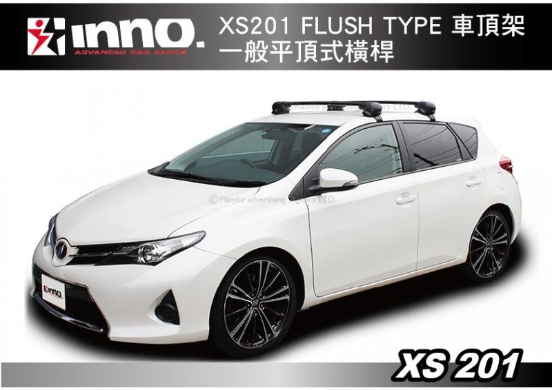 INNO XS201 FLUSH TYPE 車頂架  一般平頂式橫桿 橫桿 行李架