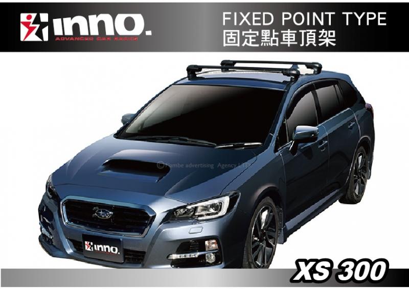 INNO XS300 FIXED POINT TYPE 固定點車頂架 橫桿 行李架