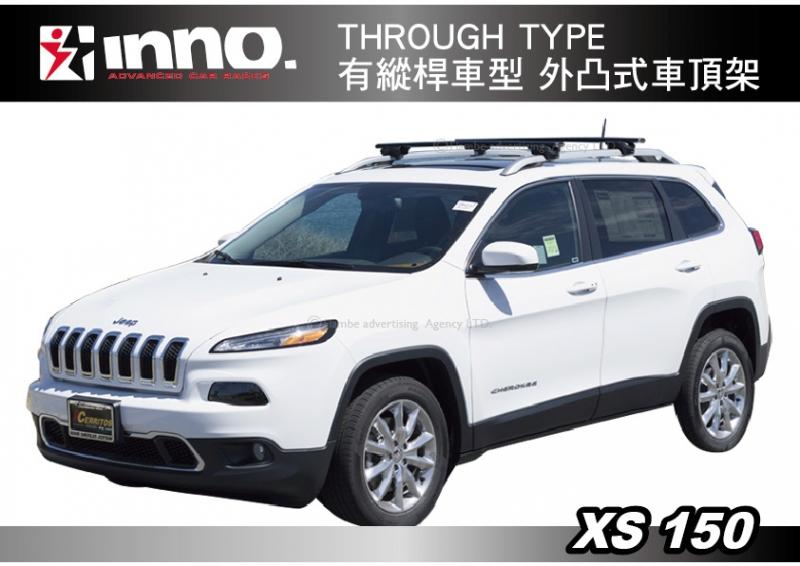 INNO XS150 THROUGH TYPE 車頂有原廠縱桿用 外凸式車頂架 橫桿