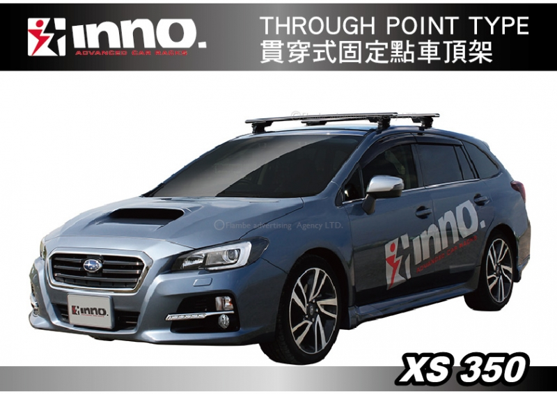 INNO XS350 THROUGH POINT TYPE 貫穿式固定點車頂架  外凸式橫桿