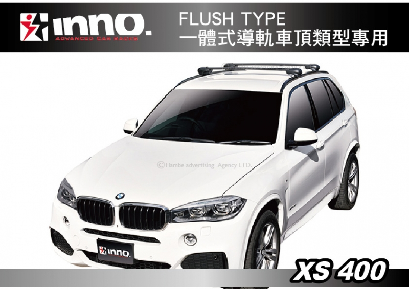 INNO XS400 FLUSH TYPE 附帶一體式導軌車頂類型專用 橫桿 車頂架