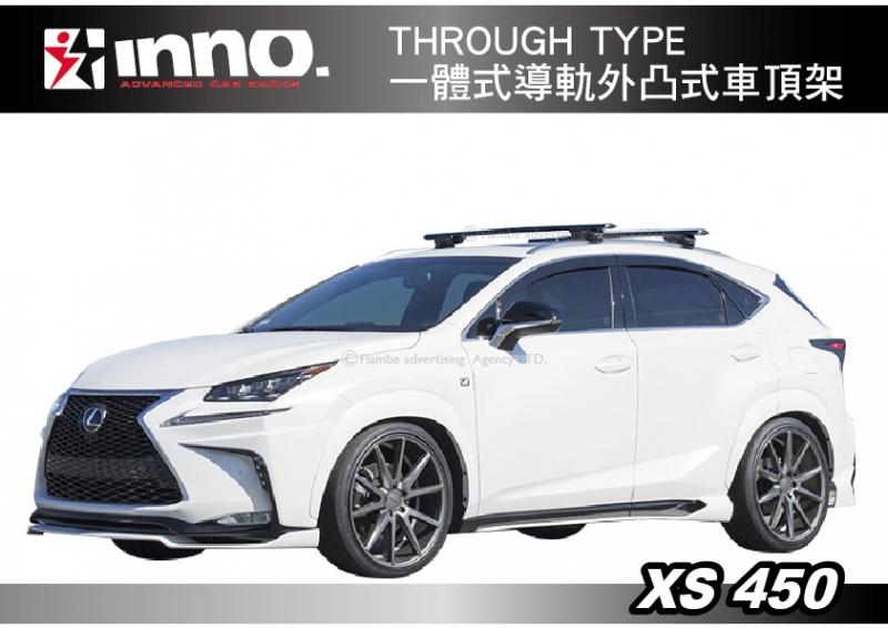 INNO XS450 THROUGH TYPE 一體式導軌車型用 外凸式車頂 橫桿