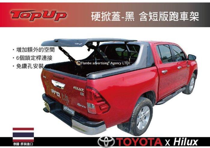 TopUp TOYOTA Hilux 硬掀蓋 含黑色短版跑車架 買硬掀蓋 送尾門緩降桿+省力桿