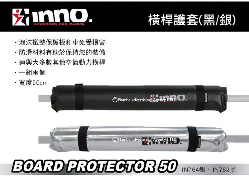 INNO 橫桿護套碳纖色BOARD PROTECTOR 50 保護墊 橫桿護墊