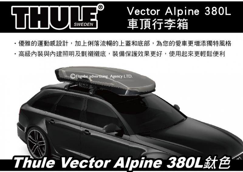 【預購95折】Thule Vector Alpine 380L 鈦色 車頂行李箱 雙開 613500