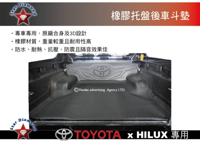 星讚 Hilux專用 橡膠托盤後車斗墊 後廂墊 防水易洗 皮卡踏墊 ||Amarok Ranger