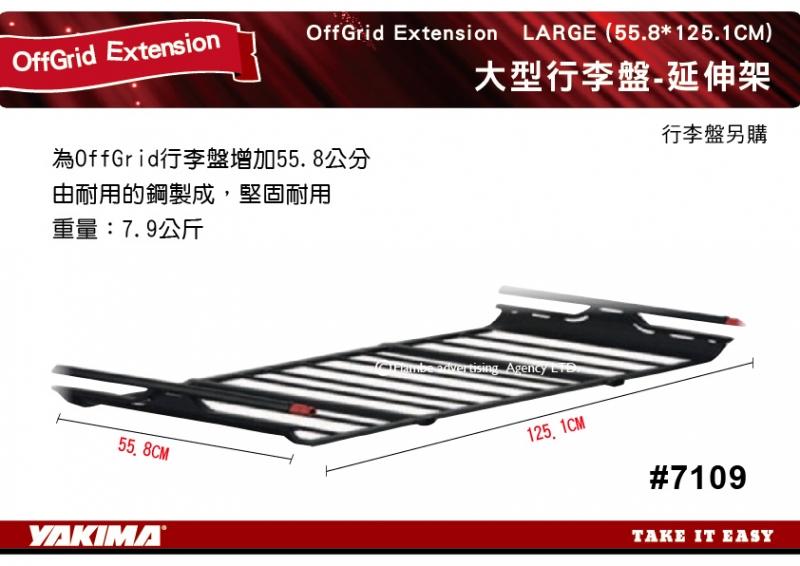 YAKIMA OffGrid Extensio LARGE 行李盤延伸套件-大型「#7109」
