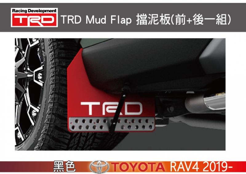 TRD Mud Flap TOYOTA RAV4 2019 擋泥板 黑色 紅色 阻泥板 MS328