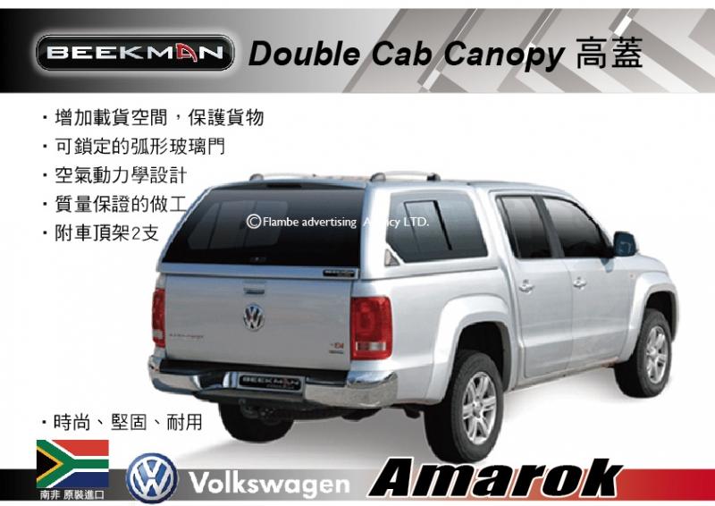 ||MRK||限時下殺BeekMan Canopy高蓋 玻璃纖維簷篷 VW Amarok 烤漆.安裝另計 南非後蓋