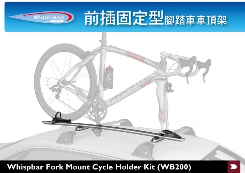 ∥MyRack∥WHISPBAR 前插固定型 拆前輪 腳踏車車頂架 WB200 安裝快速 8052001